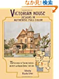 "Victorian House Designs in Authentic Full Color: 75 Plates from the ""Scientific American -- Architects and Builders Editio..."