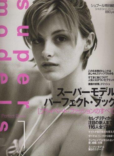 シュプール特別編集 スーパーモデル パーフェクトブック プライベート・ファッションのすべて (SHUEISHA MOOK)
