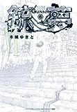 銃夢 新装版 6 (愛蔵版コミックス)