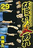 なにわ友あれ(29) (ヤングマガジンコミックス)