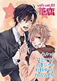 web花恋 vol.63 [雑誌]