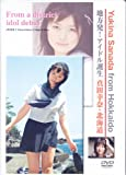 地方発!アイドル誕生 北海道 [DVD]