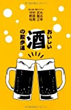 おいしい酒の散歩道 (静岡学術出版教養新書)
