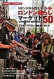 1ポンドから買える ロンドン暮らしマーケットBest50〈2010年度版〉