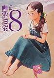 画楽.mag VOL.8 (ホーム社書籍扱コミックス)
