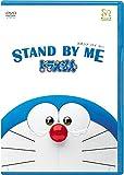 【早期購入特典あり】STAND BY ME ドラえもん(DVD期間限定プライス版)(期間限定生産)(映画ドラえもん じゆうちょう(B5サイズ)付)