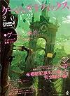 ゲームグラフィックス 2012 CGWORLD特別編集版