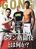 GONG(ゴング)格闘技 2014年4月号