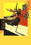 現代語で読む「舞姫」 (現代語で読む名作シリーズ)