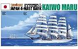 1/350 帆船 No.03 海王丸