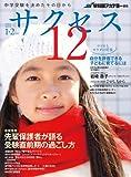 中学受験サクセス12 1・2月号(2013)