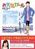 お天気ガール / 田中 つかさ のシリーズ情報を見る