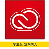 Adobe Creative Cloud コンプリート 学生・教職員個人版 サブスクリプション(月々払い)[定期購入]【5,000円分のギフト券プレゼント対象商品】