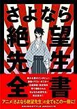 さよなら絶望先生全書 / 小黒 祐一郎 のシリーズ情報を見る