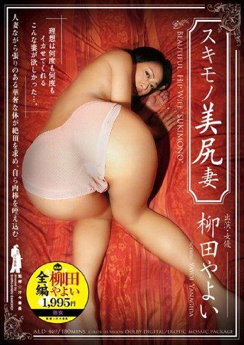 スキモノ美尻妻 柳田やよい [DVD]