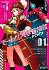 モーレツ宇宙海賊 ABYSS OF HYPERSPACE -亜空の深淵‐ 1 (MFコミックス アライブシリーズ)