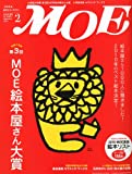 MOE (モエ) 2011年 02月号 [雑誌]