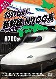 たのしい新幹線 N700系 [DVD]