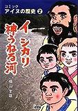 コミック アイヌの歴史〈2〉イシカリ神うねる河 (コミックアイヌの歴史 2)