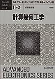 計算幾何工学 (アドバンストエレクトロニクスシリーズ)