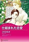仕組まれた恋愛 (ハーレクインコミックス)