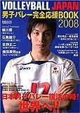 VOLLEYBALL JAPAN 男子バレー完全応援Book2008 (ブルーガイド・グラフィック)