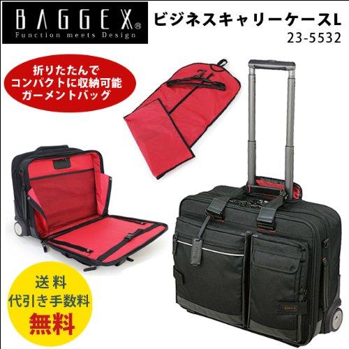 ガーメントバッグ付 BAGGEX バジェックス:ライトニング ビジネスキャリーケース Lサイズ/ノートPCスリーブ搭載 23-5532