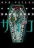 多重人格探偵サイコ(8) (角川コミックス・エース)