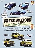 所さんのSNAKE MOTORS ~コブラ/ブロンコ 編~ [DVD]
