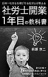 日本一社労士を稼がせる社労士が教える『社労士開業1年目の教科書』: 最短距離で事務所経営を軌道に乗せるノウハウ&ドゥハウ