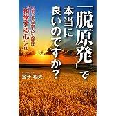 """「脱原発」で本当に良いのですか?―いまこそ日本人に必要な""""科学する心""""とは"""