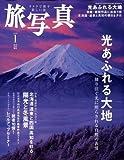 旅・写真 2009年 01月号 [雑誌]