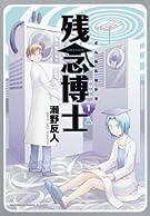 残念博士 (1) (角川コミックス・エース・エクストラ 29-1)
