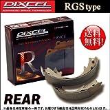 DIXCEL RGStype ブレーキシュー[リア] コペン【型式:L880K 年式:02/6~】