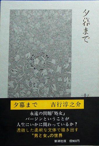 夕暮まで (1978年)