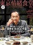 東京情緒食堂2011-2012 SPECIAL EDITION (東京カレンダーMOOKS)