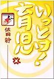 いっとけ!育児 / 佐田 静 のシリーズ情報を見る
