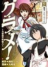 グ・ラ・メ! ~大宰相の料理人~ 第9巻 2009年07月09日発売