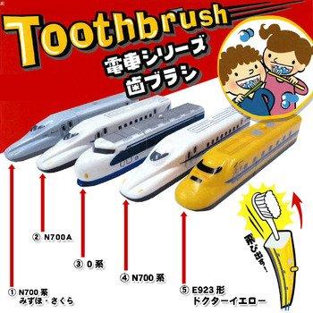 電車歯ブラシ みずほ