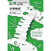 ピアノピースPP372 少年時代 / 井上陽水 (ピアノソロ・ピアノ&ヴォーカル) (Fairy piano piece)