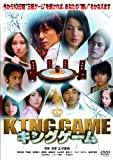 KING GAME�i�L���O�Q�[���j [DVD]