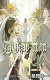 D.Grayーman 16 (ジャンプコミックス)