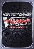カードファイト!! ヴァンガード 完全カード全集I