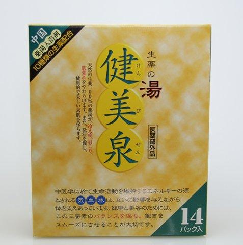 健美泉 薬湯入浴剤 16パック入:ヘルスビューティー