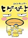 ヒゲぴよ 2010年 カレンダー