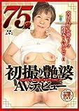 75歳 初撮り艶婆 AVデビュー エマニエル [DVD]