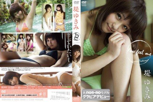 堤ゆきみ You feel me [DVD]