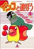インコと遊ぼう 5 (あおばコミックス 120 動物シリーズ)