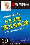 トミノ流のトミノ2 トミノ流「風立ちぬ」論 ~ファンタジーとリアリズム~ (カドカワ・ミニッツブック)