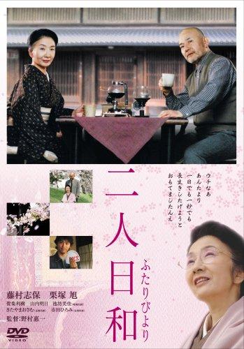 二人日和 [DVD]